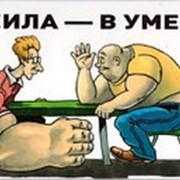 """Магнит картонный """"Сила в уме"""" фото"""