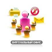 Услуга Виртуальный офис Centrex фото