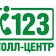 Услуги контакт центра фото