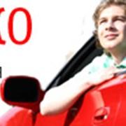 Страхование автомобилей КАСКО, ОСАГО, ДСАГО, НС фото