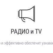 Реклама на радио в Крыму фото