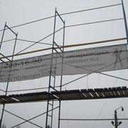 Аренда строительных лесов Рамные фасадные в г. Киев фото