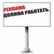 Услуги по комплексной рекламе Киев фото