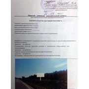Паспортизация средств наружной рекламы (вывесок, билбордов и др.) фото