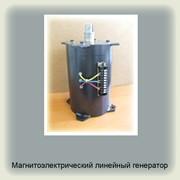 Магнитоэлектрический линейный генератор фото