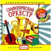 Аудиокниги для детей: Симфонический оркестр фото