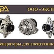 Генератор 600-825-7110 / 6008257110 фото