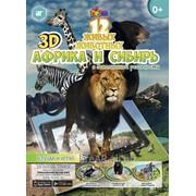 """3D книга """"Африка и Сибирь"""" Devar Kids фото"""