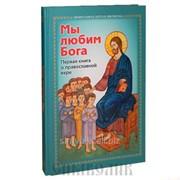 Книга Мы любим Бога Составитель иподиакон Виктор Баландин фото