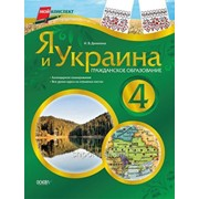 Я и Украина. Гражданское образование. 4 класс фото