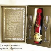 Эксклюзивная подарочная упаковка (коробка) для шампанского из картона. Набор: бутылка шампанского и 2 бокала. фото
