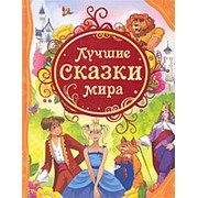 """Лучшие сказки мира, """"Росмэн"""" арт. 14783 фото"""
