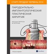 Пародонтально-имплантологическая пластическая хирургия. Второе издание фото