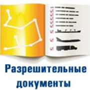 Оформление разрешительных документов фото