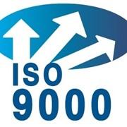 Сертификация ИСО 9000 фото