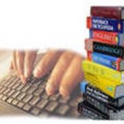 Письменный перевод текстов различной тематики, деловой документации, личных документов для выезда за границу фото