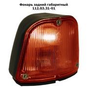 Фонарь задний габаритный 112.03.31-01, рассеиватель красного цвета (на базе фонаря 112.00.05) фото