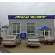Комиссионная 'Автобаза Осокорки'. Услуги по продаже вашего автомобиля фото