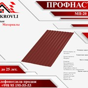 Профнастил МП-20 0,5мм Цинк фото
