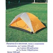 Прокат 2-х местной палатки фото