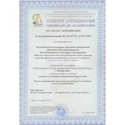 Сертификация пищевых продуктов фото