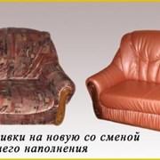 Перетяжка мягкой мебели. Ремонт мебели. фото
