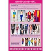Плакат Композиция костюма В.14 фото