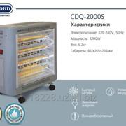 Обогреватели CDQ -2000S фото