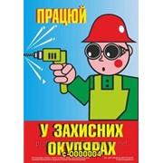 Знаки и таблички по безопасности фото
