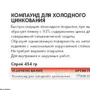 Компаунд для холодного цинкование в Молдове фото