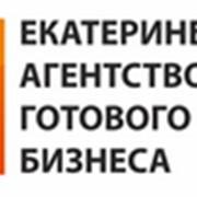 Готовый бизнес Екатеринбург фото