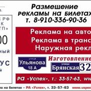 Реклама на автобусных билетах фото