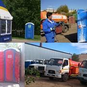 Сервисное обслуживание (чистка) мобильных туалетных кабин (биотуалетов) фото