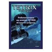 LEGO Руководство методическое «Робототехника на основе TETRIX» (книга на англ.языке) арт. RN17959 фото