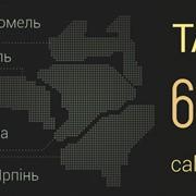 ТАКСІ 642 фото