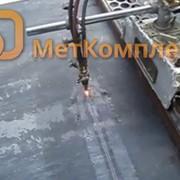 Газовая резка листового металлопроката толщиной до 60 мм фото