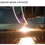Лазерная резка металла фото