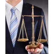 Юридическое обслуживание на аутсорсинге фото