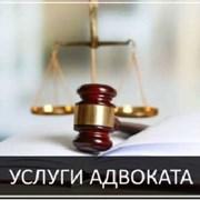 Услуги адвоката по хозяйственным спорам Харьков. фото