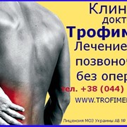 Лечение грыж диска позвоночника без операции в клинике доктора Трофименко в Украине, Цена, Фото фото