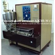 Пирожковый автомат АЖЗП-М (Пирожковый аппарат АЖЗП-М) (Экспортный вариант) фото