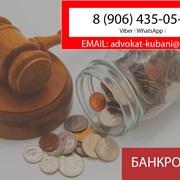 Банкротство физических лиц в Апшеронске фото