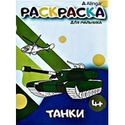 "Книжка 104710 Алингар AL 6265 раскраска ""Танки"" 8 листов, А4, 0+ для детей дошкольного возраста ( цена за 1 шт.) фото"