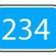 Noname Дорожный знак 6.13 односторонний 200 х 300 мм (Коммерческая пленка, тип А) арт. ДЗ20211 фото