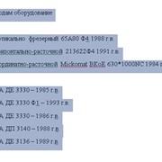 Термопластавтомат ТПА ДЕ 3330 фото