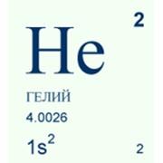 Гелий фото