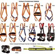 Страховочные привязи,позиционирующие пояса,монтажные пояса,обвязки фото