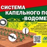 "Система полива ""Водомерка"" 4 м фото"