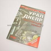 """Книга Урал/Днепр, """"Ранок"""" 208стр. фото"""