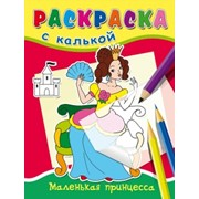 """Раскраска с калькой """"Маленькая принцесса"""", ф. А5, 4 л., (Проф-Пресс) фото"""